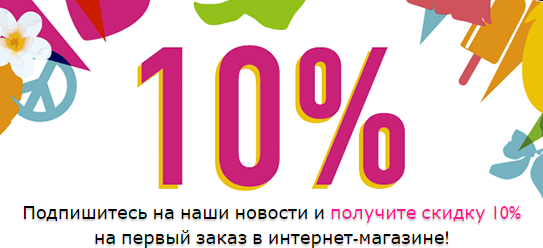 Акции THE BODY SHOP в Болотном